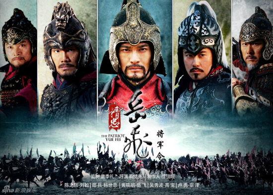 《精忠岳飞》遭遇的质疑再次证明了香港导演对于历史影视剧把控的缺陷