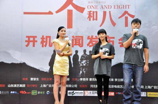 《一个和八个》开机发布 张桐、杨子姗