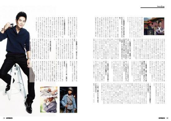 登日媒杂志