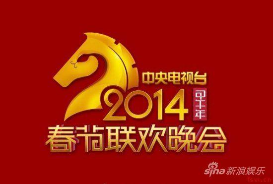 央视马年春晚logo