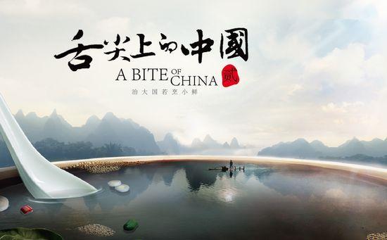 《舌尖上的中国》第二季引起不少吐槽