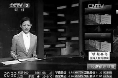 前晚的《经济信息联播》节目中,芮成钢的主播位空置,连话筒都没拿下。(央视截图)