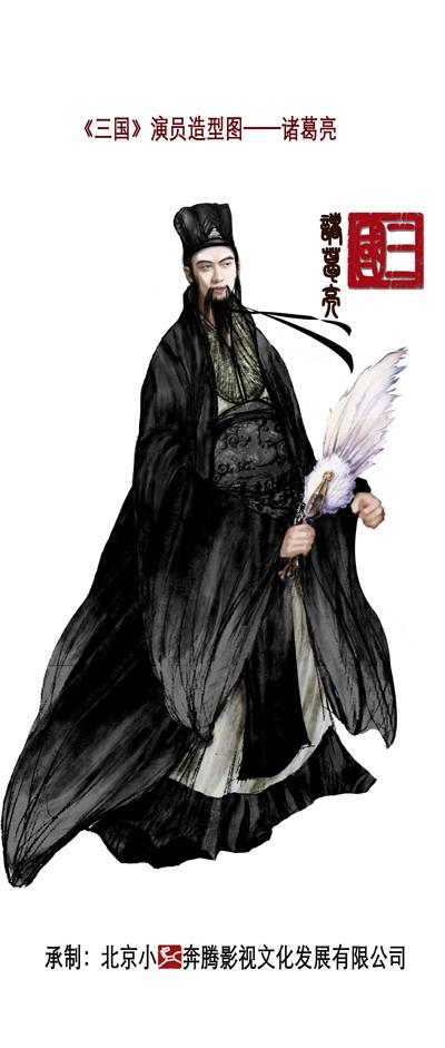 诸葛亮,三国中的灵魂人物。大风起时,他的衣服纹丝不动。大战之时,树叶草木都静止了,但他的衣饰却无风摇曳。黑白分明的用色使其彰显不凡气质。轻轻提起的眉眼显示他对事物的敏锐洞察。这种眉宇形象是中国传统形象的大智者。于是在诸葛的服饰材料上,设计师采用了薄能飞,厚如山(视觉上)的面料,织法上也非同常规。