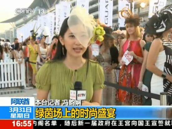 央视女记者蕾丝帽出镜妩媚靓丽
