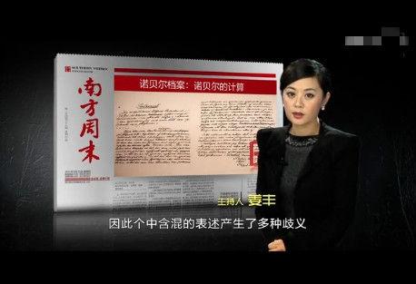前央视主持人姜丰复出主持纪录片