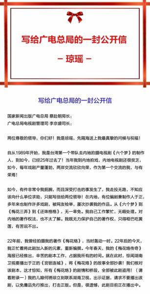 琼瑶微博举报于正抄袭其作品