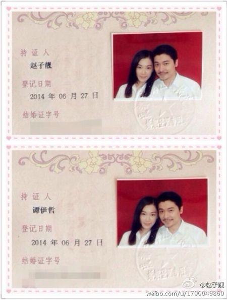 赵靓结婚证