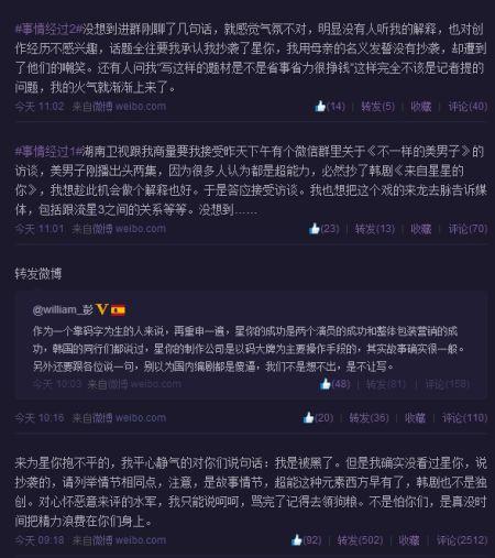 编剧王雪静否认贬低《星你》