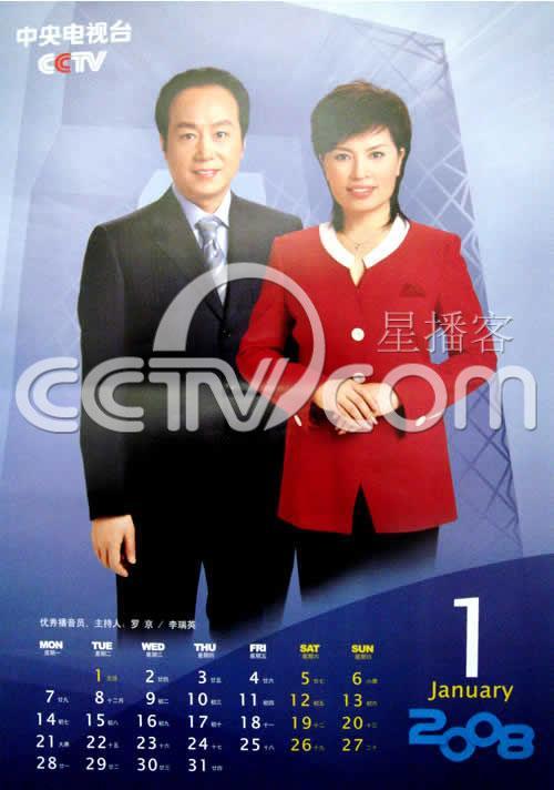 图文:央视主持人挂历一月--罗京与李瑞英