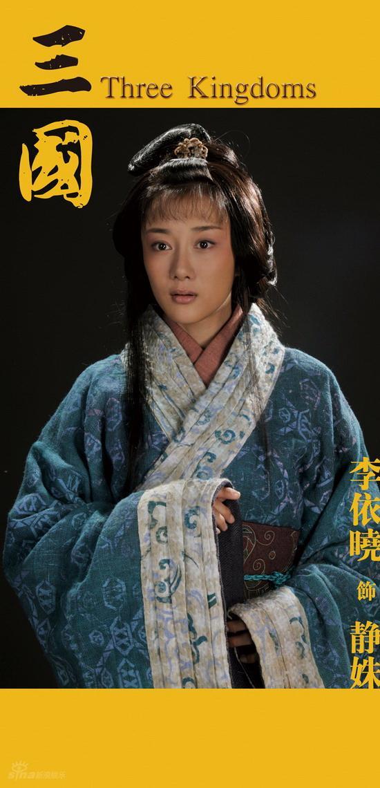 图文:新版《三国》定妆照公布--李依晓饰静姝