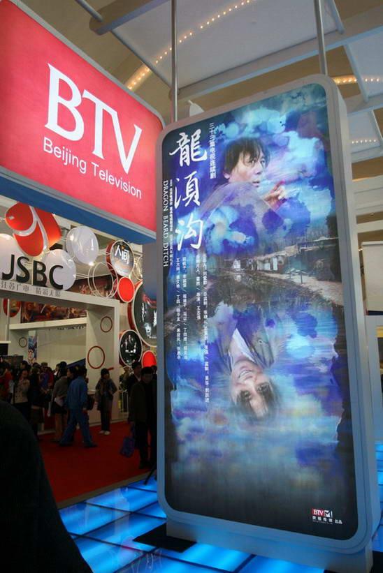 图文:中国国际影视节目展--《龙须沟》大型海报