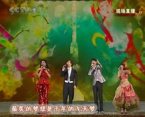 图文:09年央视春节晚会--歌舞联唱《中国之最》