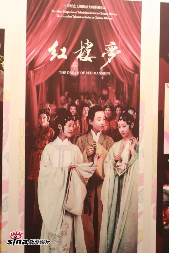 图文:戛纳电视节中国军团--《红楼梦》海报