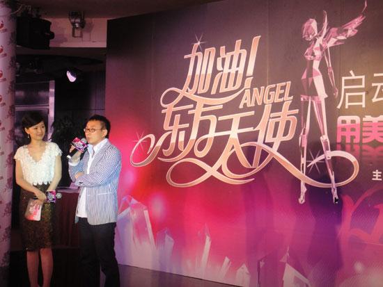 图文:《东方天使》启动--星光国际董事长王��