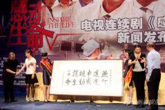 《感动生命》京郊热拍王志文首次挑战医患题材