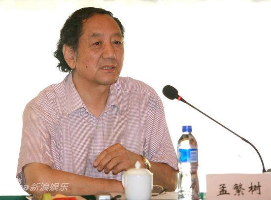 中国艺术研究院研究员孟繁树