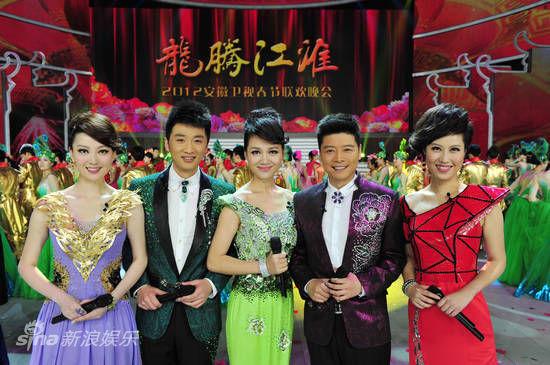 图文:2012安徽春晚-主持人亮相图片
