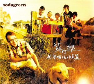 京华时报:苏打绿――花丛中的山羊皮