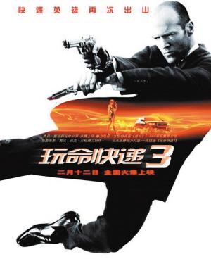 《玩命快递3》今日上映《越狱》名角鼎力相助