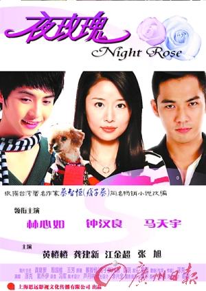 《夜玫瑰》3月6日上映马天宇林心如钟汉良主演