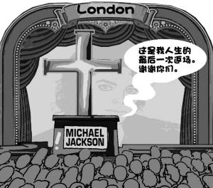 天天新报:迈克尔-杰克逊,大腕的葬礼