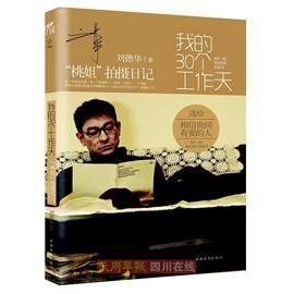 劉德華新書封面