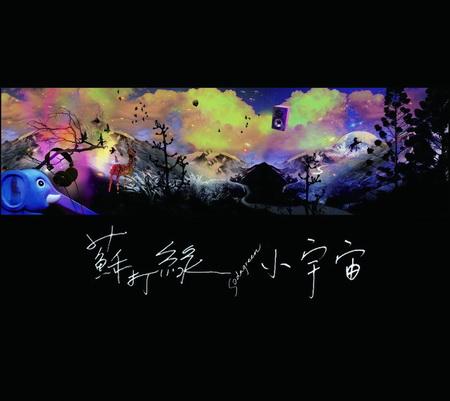 专辑:苏打绿--《小宇宙》