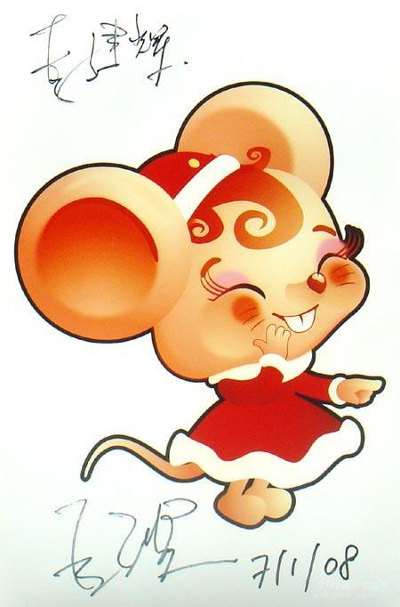 《老鼠已经爱上你》卡通;