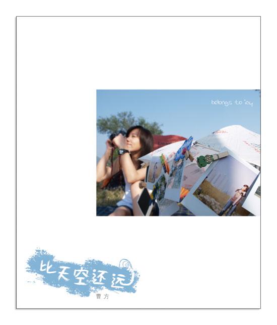 曹方下月北京首唱会EP热销开辟全新营销模式