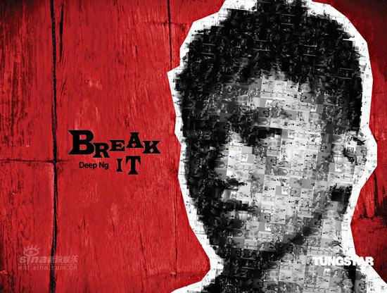 吴浩康全新大碟《BreakIt》要打破传统(图)