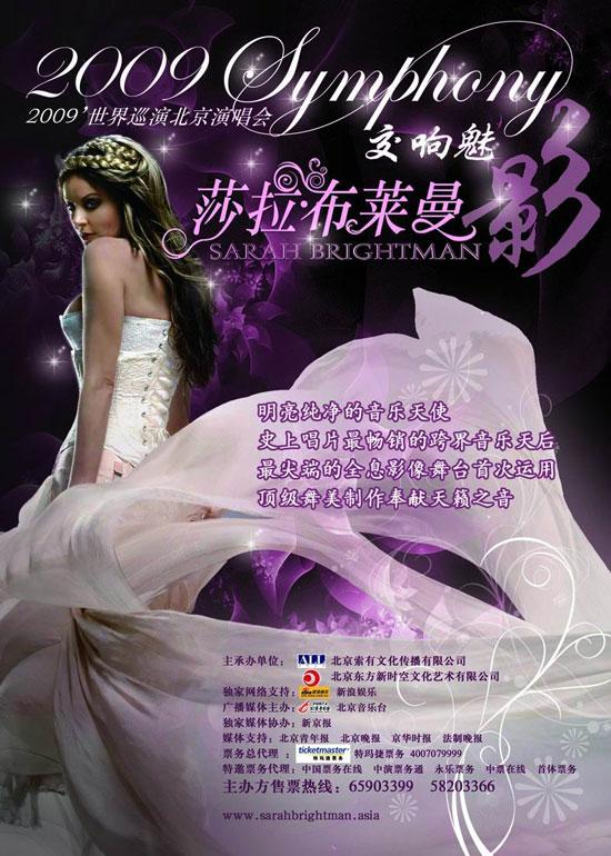 莎拉-布莱曼09年亚洲巡演3月首体再开唱
