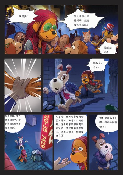 精彩图片:郑钧漫画《摇滚藏獒》节选(1)