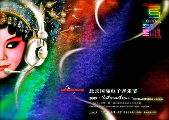 第二届中国青少年电子音乐大赛参赛办法