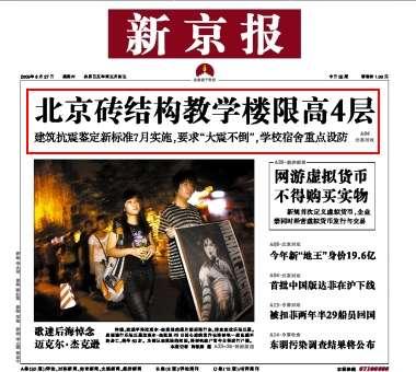 新京报:悼迈克尔-杰克逊,四海一家(图)