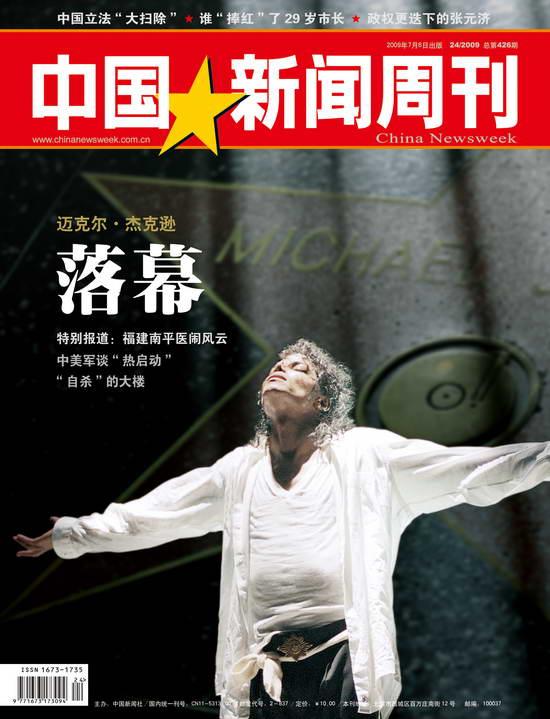 中国新闻周刊:迈克尔-杰克逊落幕(附图)