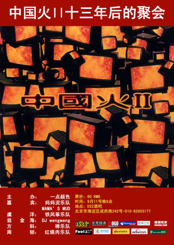 """""""《中国火2》十三年后的聚会""""9月将在京举行"""