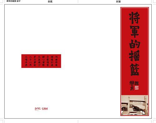 著名歌唱家吴雁泽83版《将军的摇篮》推出