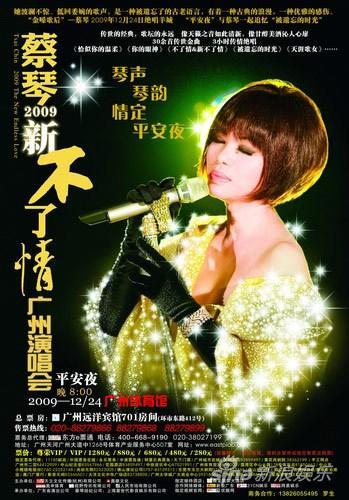蔡琴广州演唱会开票借经典演绎完整不了情(图)