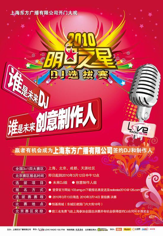 明日之星全国DJ选拔赛北京赛区鸣锣启动