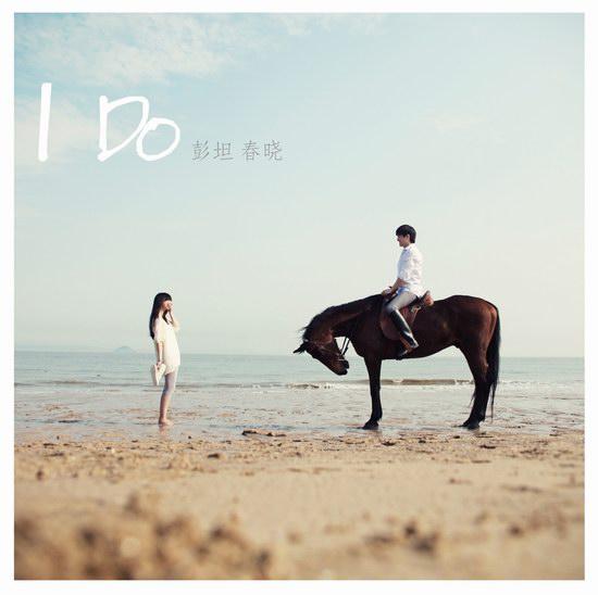 彭坦春晓婚后首支单曲《IDo》独家首播(图)