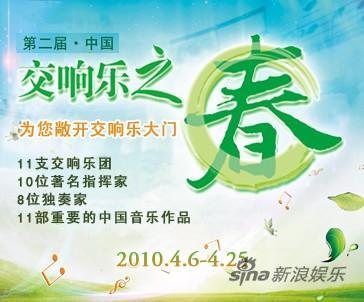 """国家大剧院""""中国交响乐之春""""延续经典(图)"""