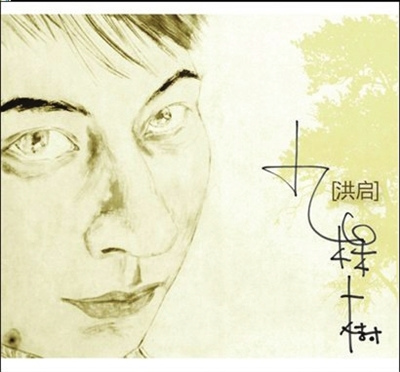 华语音乐传媒大奖启动洪启马条获民谣提名