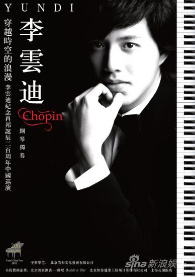 李云迪纪念肖邦诞辰200周年中国巡演