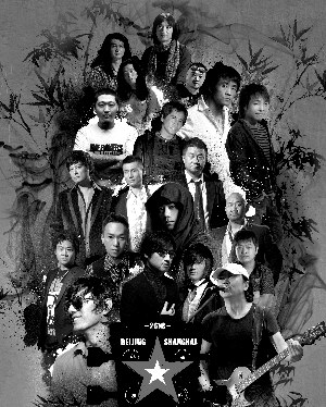 中国摇滚三十年:时间留下了美丽和一片狼藉