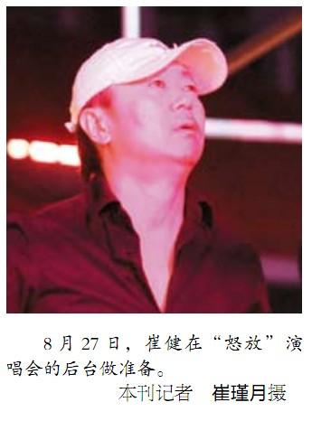 """中国摇滚教父崔健:有了他就不再""""一无所有"""""""