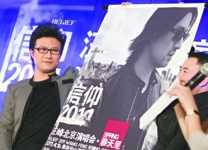在演唱会启动仪式上,汪峰与歌迷互动交流。他透露说,在这场演唱会上,他的演唱曲目将不会少于30首。本报记者 方非摄