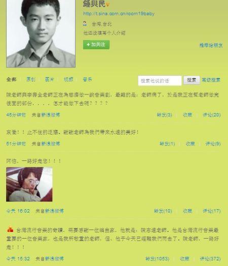 台湾知名音乐人钟兴民微博发布陈志远病逝消息