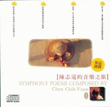 《陈志远的音乐之旅》专辑封面