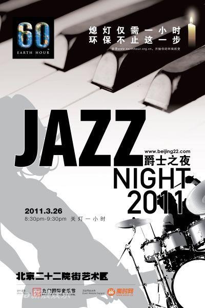 九门国际音乐节携手地球一小时 演不插电爵士夜