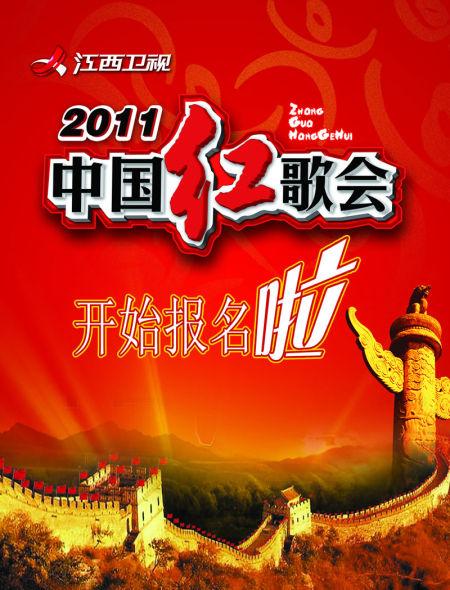 2011中国红歌会网络唱区全面启动图片